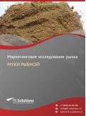 Российский рынок муки рыбной за 2016-2021 гг. Прогноз до 2025 г.