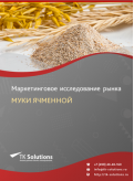 Российский рынок муки ячменной за 2016-2021 гг. Прогноз до 2025 г.