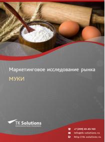 Рынок муки в России 2015-2021 гг. Цифры, тенденции, прогноз.