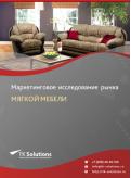 Российский рынок мягкой мебели за 2016-2021 гг. Прогноз до 2025 г.