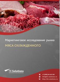 Рынок мяса охлажденного (свинина, говядина) в России 2015-2021 гг. Цифры, тенденции, прогноз.