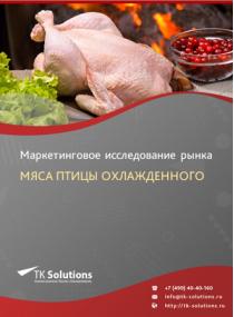 Российский рынок мяса птицы охлажденного за 2016-2021 гг. Прогноз до 2025 г.