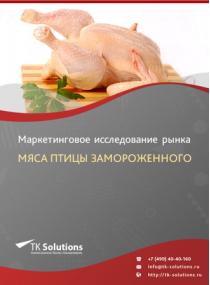Рынок мяса птицы замороженного в России 2015-2021 гг. Цифры, тенденции, прогноз.