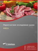 Рынок мяса в России 2015-2021 гг. Цифры, тенденции, прогноз.