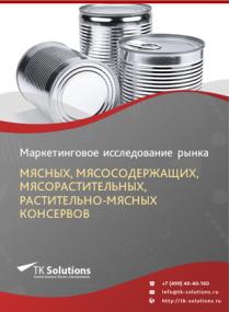 Российский рынок мясных, мясосодержащих, мясорастительных, растительно-мясных консервов за 2016-2021 гг. Прогноз до 2025 г.