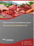 Российский рынок мясных полуфабрикатов за 2016-2021 гг. Прогноз до 2025 г.