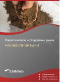 Рынок мясокостной муки в России 2015-2021 гг. Цифры, тенденции, прогноз.