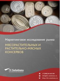 Российский рынок мясорастительных и растительно-мясных консервов за 2016-2021 гг. Прогноз до 2025 г.