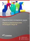 Российский рынок мыла и синтетических моющих средств за 2016-2021 гг. Прогноз до 2025 г.