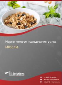 Российский рынок мюсли за 2016-2021 гг. Прогноз до 2025 г.