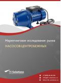 Рынок насосов центробежных в России 2015-2021 гг. Цифры, тенденции, прогноз.