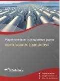 Рынок нефтегазопроводных труб в России 2015-2021 гг. Цифры, тенденции, прогноз.
