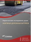 Российский рынок нефтяных дорожных битумов за 2016-2021 гг. Прогноз до 2025 г.