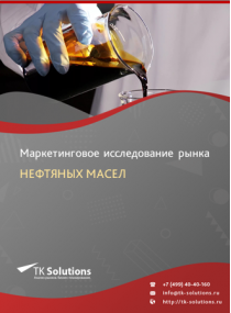 Рынок нефтяных масел в России 2015-2021 гг. Цифры, тенденции, прогноз.