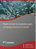 Российский рынок необработанного стекла за 2016-2021 гг. Прогноз до 2025 г.
