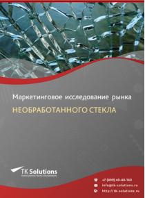 Рынок необработанного стекла в России 2015-2021 гг. Цифры, тенденции, прогноз.