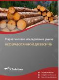 Рынок необработанной древесины в России 2015-2021 гг. Цифры, тенденции, прогноз.