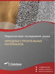 Рынок нерудных строительных материалов (песок, гравий, щебень) в России 2015-2021 гг. Цифры, тенденции, прогноз.