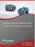 Рынок объемных роторных насосов в России 2015-2021 гг. Цифры, тенденции, прогноз.