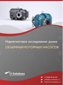 Российский рынок объемных роторных насосов за 2016-2021 гг. Прогноз до 2025 г.