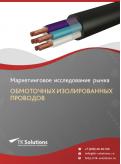 Российский рынок обмоточных изолированных проводов за 2016-2021 гг. Прогноз до 2025 г.