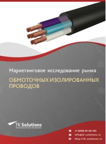 Рынок обмоточных изолированных проводов в России 2015-2021 гг. Цифры, тенденции, прогноз.