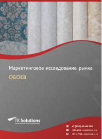 Рынок обоев в России 2015-2021 гг. Цифры, тенденции, прогноз.