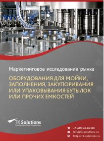 Рынок оборудования для мойки, заполнения, закупоривания или упаковывания бутылок или прочих емкостей в России 2015-2021 гг. Цифры, тенденции, прогноз.