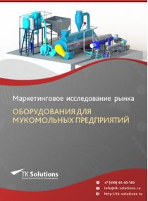 Рынок оборудования для мукомольных предприятий в России 2015-2021 гг. Цифры, тенденции, прогноз.