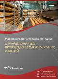 Рынок оборудования для производства хлебобулочных изделий в России 2015-2021 гг. Цифры, тенденции, прогноз.