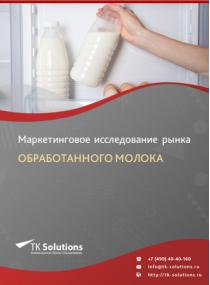 Российский рынок обработанного молока за 2016-2021 гг. Прогноз до 2025 г.