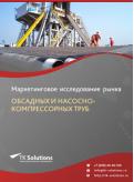 Рынок обсадных и насосно-компрессорных труб (НКТ) в России 2015-2021 гг. Цифры, тенденции, прогноз.