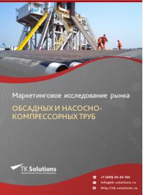 Российский рынок обсадных и насосно-компрессорных труб (НКТ) за 2016-2021 гг. Прогноз до 2025 г.