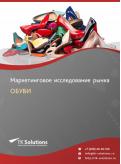 Рынок обуви в России 2015-2021 гг. Цифры, тенденции, прогноз.