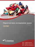 Российский рынок обуви за 2016-2021 гг. Прогноз до 2025 г.