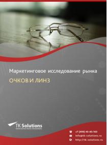 Рынок очков и линз в России 2015-2021 гг. Цифры, тенденции, прогноз.