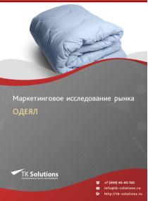 Российский рынок одеял за 2016-2021 гг. Прогноз до 2025 г.