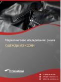 Рынок одежды из кожи в России 2015-2021 гг. Цифры, тенденции, прогноз.