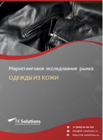 Российский рынок одежды из кожи за 2016-2021 гг. Прогноз до 2025 г.