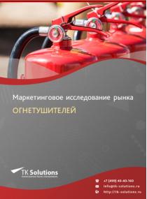 Российский рынок огнетушителей за 2016-2021 гг. Прогноз до 2025 г.