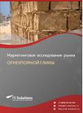 Российский рынок огнеупорной глины за 2016-2021 гг. Прогноз до 2025 г.