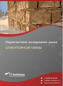 Рынок огнеупорной глины в России 2015-2021 гг. Цифры, тенденции, прогноз.