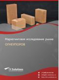 Рынок огнеупоров (огнеупорных изделий) в России 2015-2021 гг. Цифры, тенденции, прогноз.
