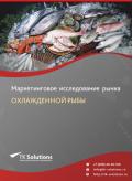 Российский рынок охлажденной рыбы за 2016-2021 гг. Прогноз до 2025 г.