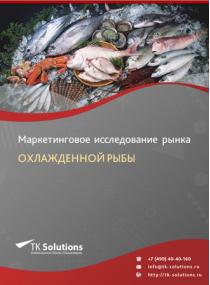 Рынок охлажденной рыбы в России 2015-2021 гг. Цифры, тенденции, прогноз.