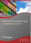 Российский рынок окрашенного стекла за 2016-2021 гг. Прогноз до 2025 г.