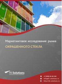 Рынок окрашенного стекла в России 2015-2021 гг. Цифры, тенденции, прогноз.