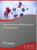 Российский рынок оксида цинка за 2016-2021 гг. Прогноз до 2025 г.