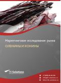 Рынок оленины и конины в России 2015-2021 гг. Цифры, тенденции, прогноз.