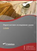 Рынок олиф в России 2015-2021 гг. Цифры, тенденции, прогноз.